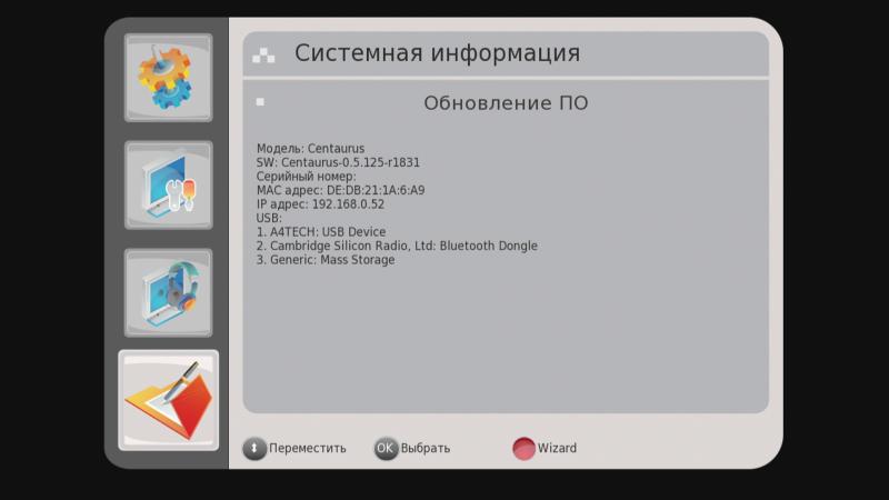 Гибридный DVB-T \ DVB-T2 \ DVB-C HD приемник